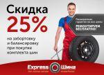 Скидка 25% на забортовку и балансировку при покупке комплекта шин